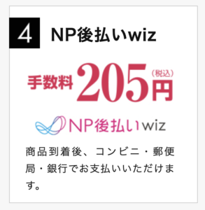 NP後払いwiz支払い