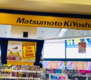 マツモトキヨシの店頭