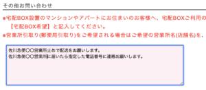 佐川急便営業所止め依頼方法