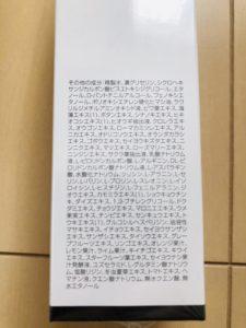 チャップアップの箱に書かれた成分2