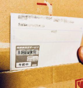 佐川急便の荷札の品名は空欄
