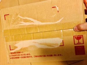 プライバシー梱包の上からの写真