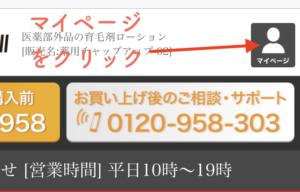 チャップアップ公式サイトのマイページをクリックする。