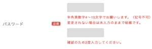 チャップアップのパスワード変更画面