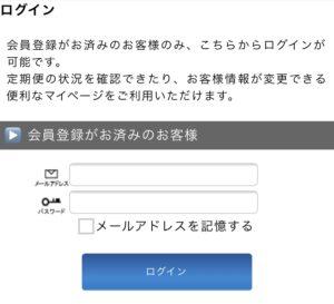 公式サイトのマイページログイン画面