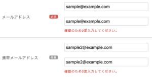 メールアドレス追加時の設定画面