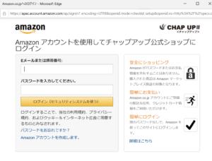 Amazonアカウントでチャップアップ公式ショップにログインする画面