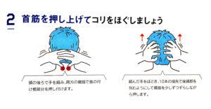 首と後頭部のマッサージ