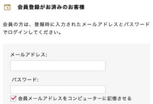 チャップアップのログイン画面
