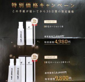 チャップアップ特別価格キャンペーン