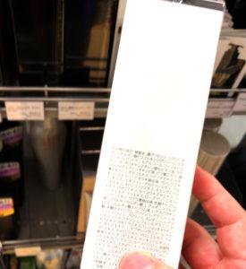 チャップアップの配合成分が表記されている外箱