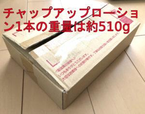 チャップアップの入った箱の重量