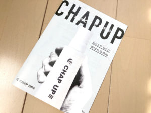 チャップアップと一緒に同梱されていた冊子